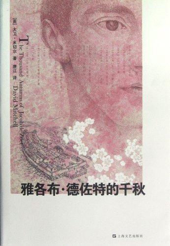The Thousand Autumns of Jacob De Zoet, A Novel (Chinese Edition) (The 1000 Autumns Of Jacob De Zoet)