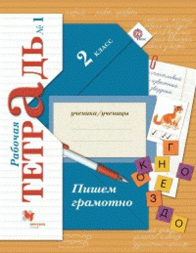 "Read Online Russkiy yazyk. Pishem gramotno. 2 klass. Rabochaya tetrad â""–1. FGOS pdf"