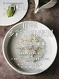 月刊専門料理 2019年 03 月号 [雑誌]