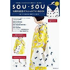 SOU・SOU 表紙画像