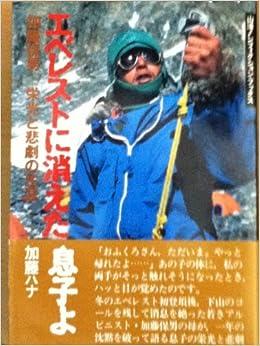 エベレストに消えた息子よ―加藤...