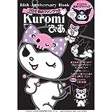 Kuromi(クロミ)ぴあ