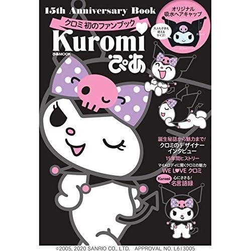 Kuromi(クロミ)ぴあ 画像