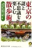 東京の謎と不思議を楽しむ散歩術 (KAWADE夢文庫)