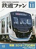 鉄道ファン 2019年 11 月号 [雑誌]