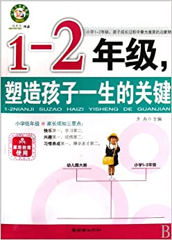 Book Key period to mould children life (1-2 grades) (Chinese Edition)