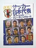 2013 サッカー日本代表 【プロモーションカード】 夢を力に 2014 ≪オフィシャルトレーディングカード≫