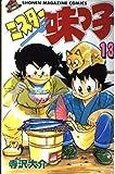 Mr. Ajikko 13 (Shonen Magazine Comics) (1989) ISBN: 4063114309 [Japanese Import]