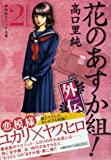 花のあすか組 外伝 2 (祥伝社コミック文庫 た 1-10)
