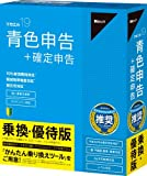 ツカエル青色申告 19 乗換・優待版 【法令改正対応】新元号・10%新消費税・軽減税率
