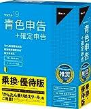 ツカエル青色申告 19 乗換・優待版 【令和元年申告対応】 10%新消費税 軽減税率