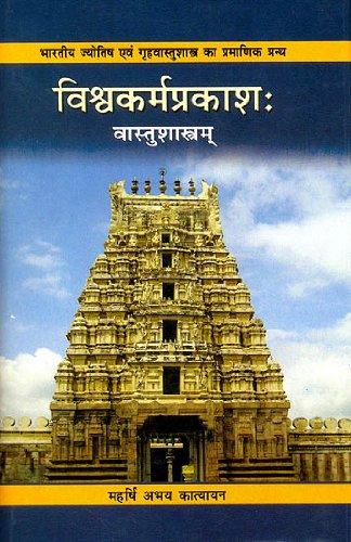 Vishvakarma Prakash ( Vastu Sastram )