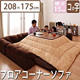 U-shaped type Rug 208 cm × 175 cm with Cushion Rug thickness 1.5 cm