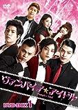 [DVD]ヴァンパイア☆アイドル DVD-BOX1