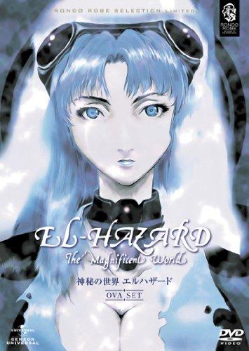 OVA版 神秘の世界エルハザード 第七夜 「永遠の世界エルハザード」
