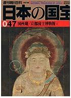 日本の国宝047 国所蔵/京都国立博物館1 (週刊朝日百科)