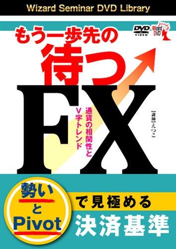 DVD もう一歩先の待つFX 通貨の相関の商品画像
