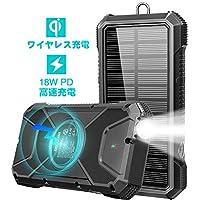 【2019最強モバイルバッテリー】 GOODaaaモバイルバッテリー 20000mAh大容量ソーラーチャ...