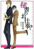 Secretary's Job (Yaoi Manga), Miki Araya, 1569702675