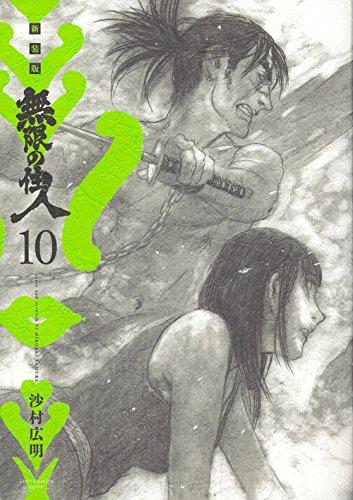 新装版 無限の住人(10) (KCデラックス アフタヌーン)