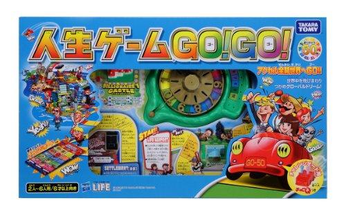 人生ゲーム GO!GO!