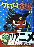 Keroro (9) (Kadokawa Comics Ace) (2004) ISBN: 4047136514 [Japanese Import]