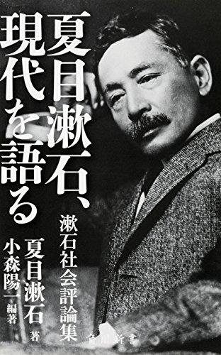 夏目漱石、現代を語る 漱石社会評論集 (角川新書)