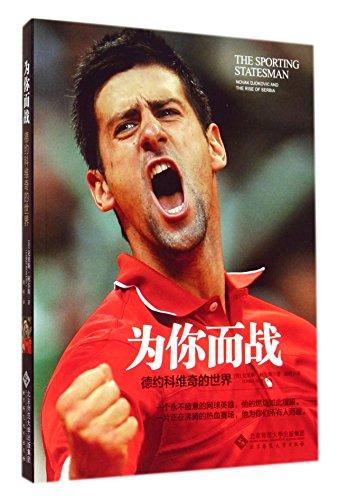 Novak Djokovic and the Rise of Serbia: The Sporting Statesman (Chinese Edition) (Novak Djokovic And The Rise Of Serbia)