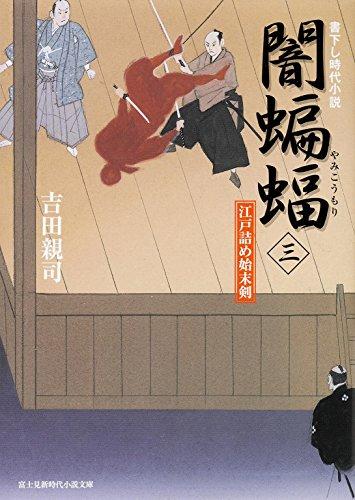 江戸詰め始末剣 闇蝙蝠 (3) (新時代小説文庫)
