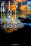 ヤマト王権と十大豪族の正体 物部、蘇我、大伴、出雲国家造家・・・・・・・ (PHP文庫)