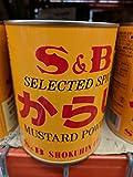 S & B Mustard Powder 14.1 Oz (2 Pack)