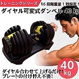 ダイヤル式 可変ダンベル トレーニング 筋トレ MAX約40kg 重量1秒設定!ダイヤル合わせて上げるだけ!YT-MC-DDB40