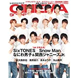 2019年 Vol.109 カバーモデル:SixTONES & Snow Man