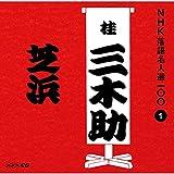 NHK落語名人選100 1 三代目 桂三木助 「芝浜」