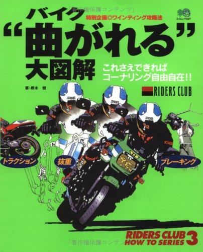 "Bike Now I Large Full–This is even if Cornering Freedom (eimukku–Riders Club How To Series (227))  Bike Now I ""Large Full–This is even if Cornering Freedom (eimukku–Riders Club How To Series (227))"