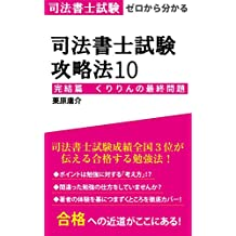 The Last Question (Japanese Edition)