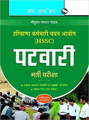 Patwari Exam Book Pdf