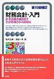 財務会計・入門 第10版補訂 -- 企業活動を描き出す会計情報とその活用法 (有斐閣アルマ)
