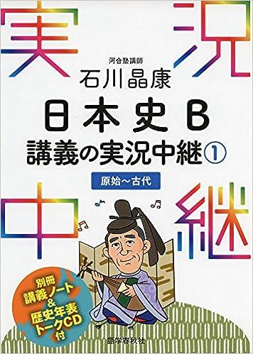 「石川日本史B実況中継」の画像検索結果