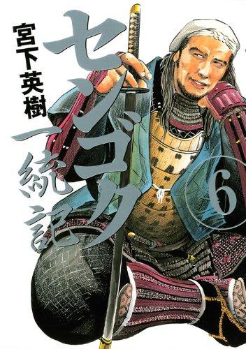 センゴク一統記(6) (ヤンマガKCスペシャル)