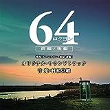 Original Soundtrack (Music By Yugo Kanno) - Mozu (Movie) Original Soundtrack [Japan CD] UZCL-2087