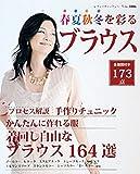 春夏秋冬を彩るブラウス (レディブティックシリーズno.3806)