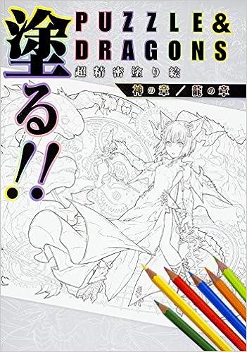塗る Puzzledragons 超精密塗り絵 神の章龍の章 ガンホー