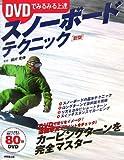 スノーボードテクニック―DVDでみるみる上達