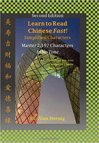 Amazon Com Learn To Read Chinese Fast Simplified