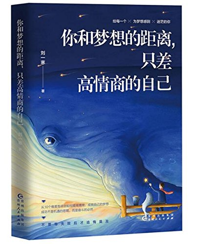 Read Online High EQ Is the Only Thing Between You And Your Dream (Chinese Edition) pdf epub