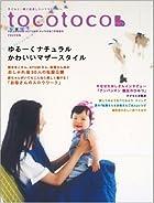 tocotoco(トコトコ) 2008 8月号 vol.3