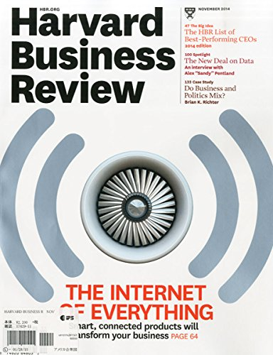 Harvard Business Review 2014年 11月号 [雑誌]