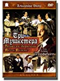 The Three Musketeers (DVD PAL)