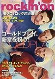 rockin'on (ロッキング・オン) 02月号 [雑誌]